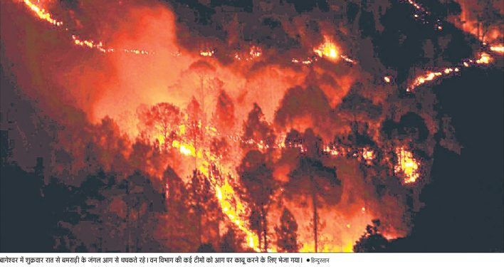 Forest Fires of Uttarakhand 01